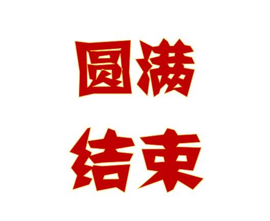 中国(寿光)第30期无土栽培暨绿色蔬菜种植技术培训圆满结束!