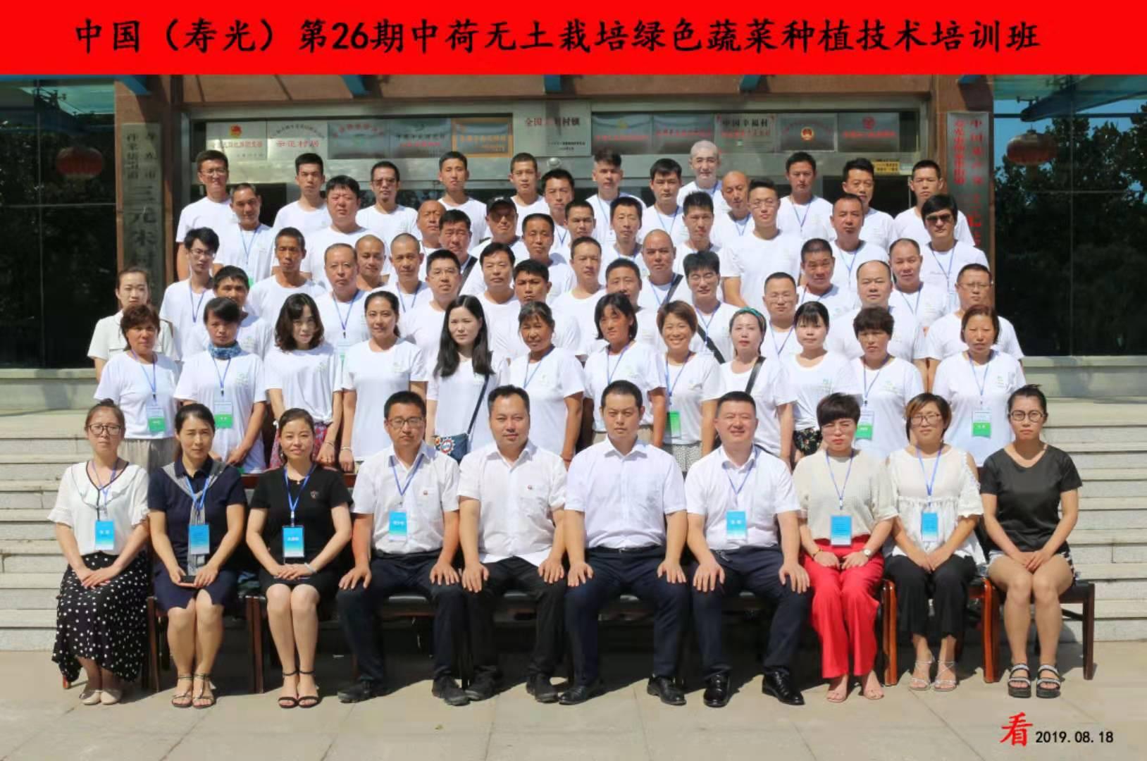 26期学员合照